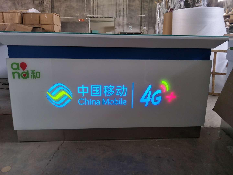 定做中国移动4G受理台席